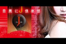 jclub 255×170