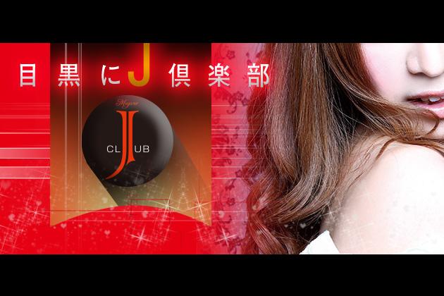 jclub_630x420