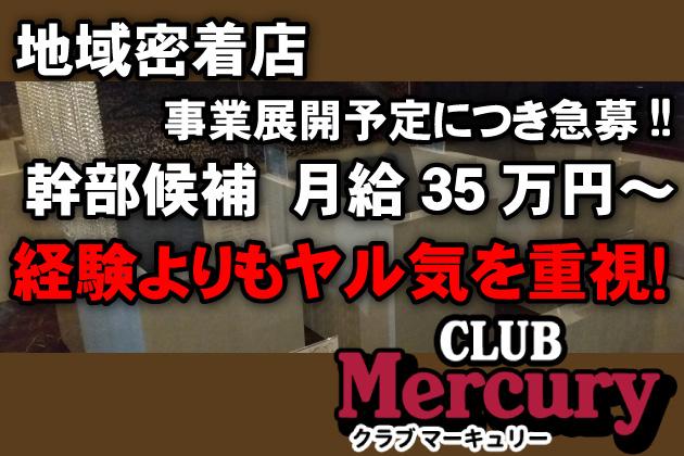 mercury_630x420