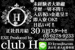 clubhmen_255x170