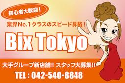 Bix TOKYO