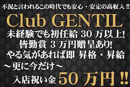 gentil_255×170